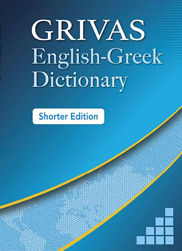 GRIVAS English-Greek Dictionary Shorter Edition