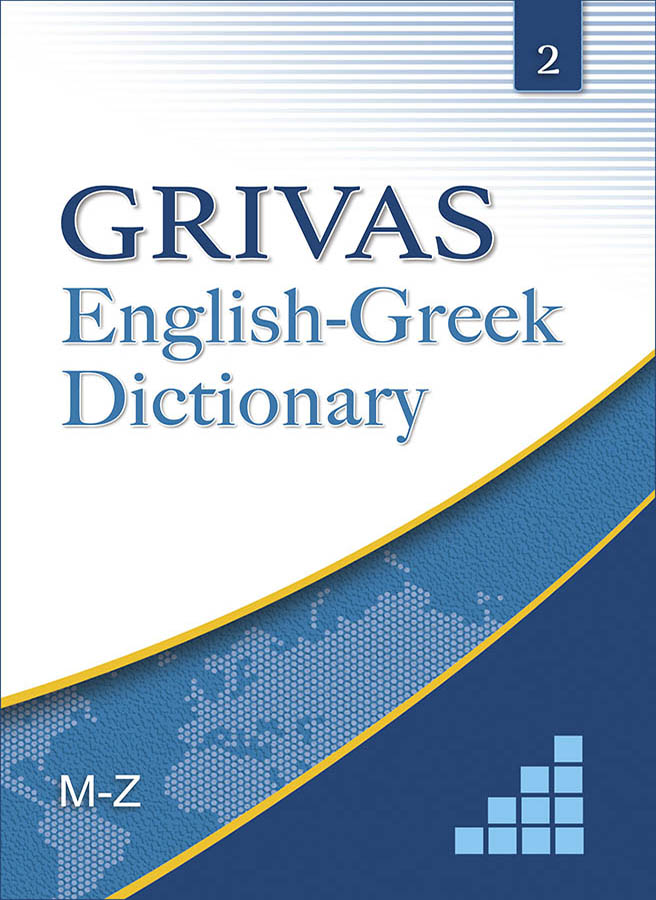 GRIVAS English-Greek Dictionary